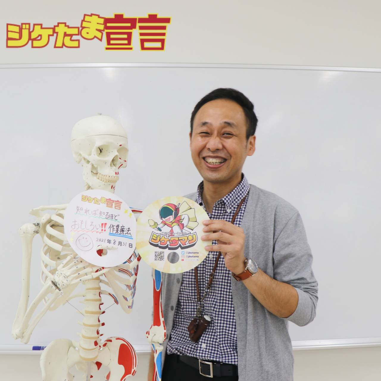 作業療法士を育てる先生