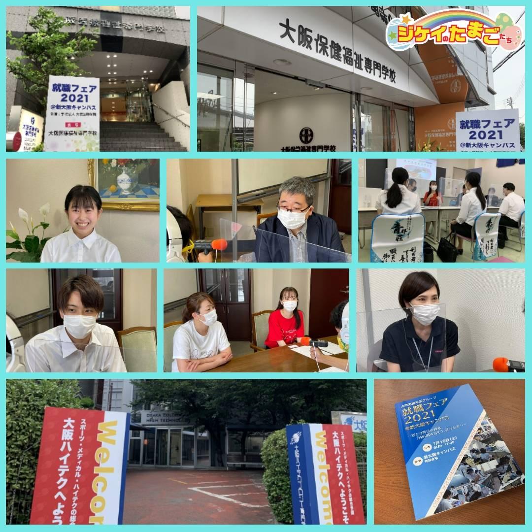 大阪滋慶学園グループ 就職フェア2021@新大阪キャンパス