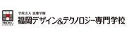 福岡デザイン&テクノロジー専門学校