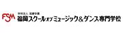 福岡スクールオブミュージック高等専修学校