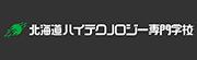 北海道ハイテクノロジー 専門学校