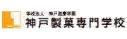 神戸製菓専門学校