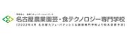 名古屋カフェ・パティシエ&調理専門学校