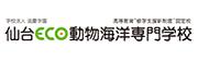 仙台ECO動物海洋専門学校