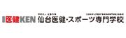 仙台医健・スポーツ専門学校