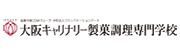 大阪キャリナリー製菓調理専門学校