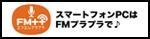 スマートフォンPCはFMプラプラで♪