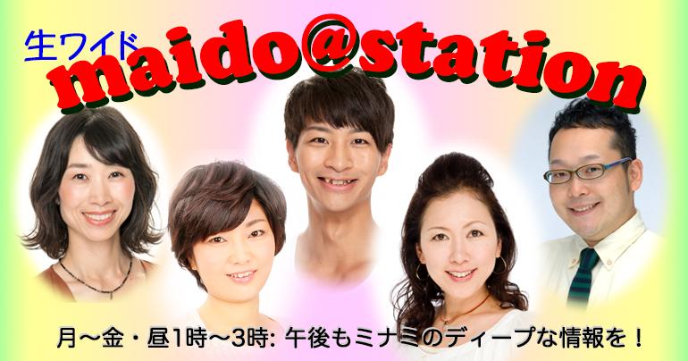 生ワイドmaido@station 月~金・昼1時~昼3時:ミナミを中心に午後も大阪のディープな情報をお届け!