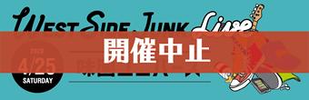 2020/04/25 WEST SIDE JUNK LIVE 第二弾開催決定!