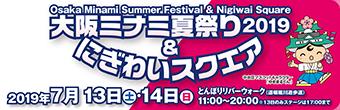 大阪ミナミ夏祭り2019&にぎわいスクエア 2019年7月13日(土)・14日(日) とんぼりリバーウォーク11時~20時