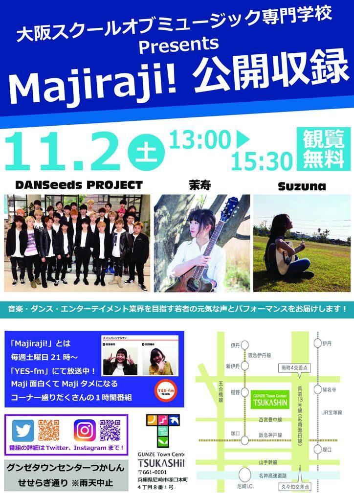 20191102_つかしんMajiraji!公開収録_告知のサムネイル